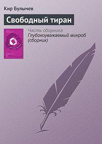 Кир Булычев - Свободный тиран