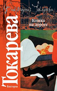 Виктория Токарева -Кошка на дороге (сборник)