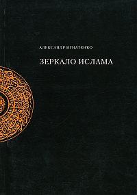 Александр Игнатенко -Зеркало ислама