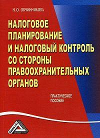 Нина Олеговна Овчинникова - Налоговое планирование и налоговый контроль со стороны правоохранительных органов
