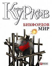 Андрей Курков -Бикфордов мир