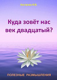 Ирина Кострова -Куда зовёт нас век двадцатый?