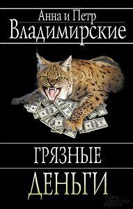 Анна и Петр Владимирские -Грязные деньги