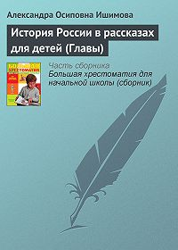 Александра Ишимова -История России в рассказах для детей (Главы)