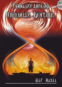 Геннадий Ангелов -Звёздный «Кентавр». Шаг назад