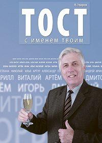 Николай Уваров - Тост с именем твоим