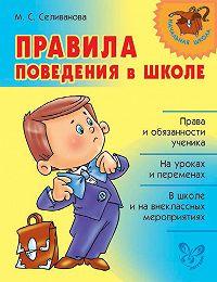 Марина Селиванова -Правила поведения в школе