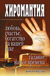 Ирина Зайцева -Хиромантия – любовь, счастье, богатство на вашей руке. Гадание на все времена