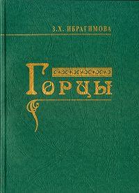 Зарема Хасановна Ибрагимова -Горцы