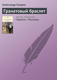 Александр Куприн -Гранатовый браслет