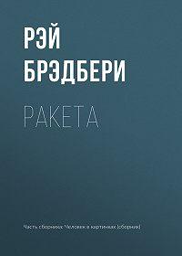 Рэй Брэдбери -Ракета