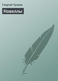 Георгий Чулков -Новеллы