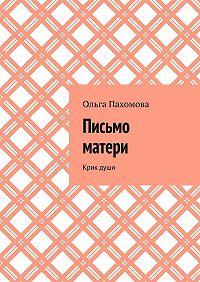 Ольга Пахомова -Письмо матери. Крик души