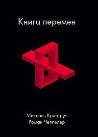 Роман Чеппелер -Книга перемен
