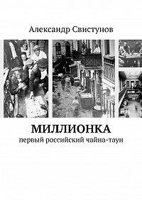 Александр Свистунов -Миллионка. первый российский чайна-таун