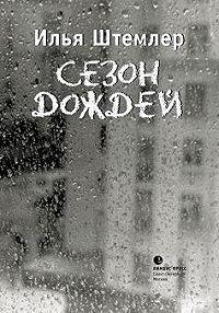 Илья Штемлер -Сезон дождей