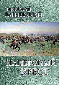 Николай Еленевский -Наперсный крест
