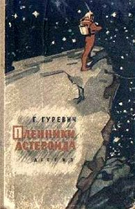 Георгий Гуревич -Пленники астероида