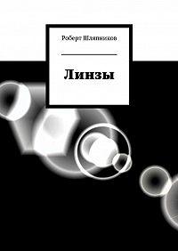 Роберт Шляпников -Линзы