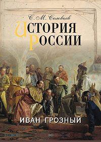 Сергей Соловьев -История России. Иван Грозный