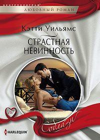 Кэтти Уильямс -Страстная невинность