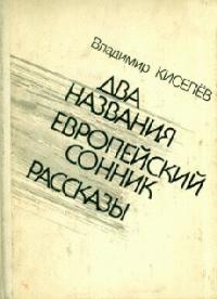 Владимир Киселёв -Шпион