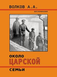 Алексей Волков -Около Царской семьи