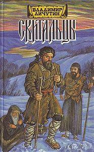 Владимир Владимирович Личутин -Скитальцы, книга первая