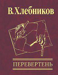 Велемир Хлебников - Перевертень