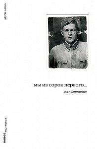 Дмитрий Левинский -Мы из сорок первого... Воспоминания