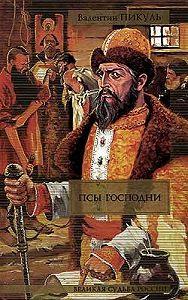 Валентин Пикуль -Янычары