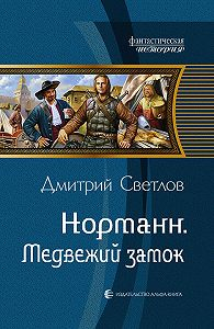 Дмитрий Светлов -Норманн. Медвежий замок