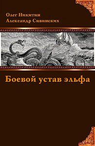 Александр Сивинских, Олег Никитин - Боевой устав эльфа