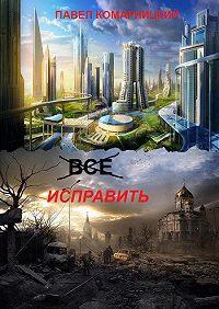 Павел Комарницкий -Всё исправить