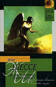 Жак Шессе -Искупительное деяние