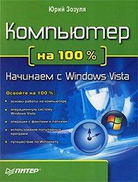 Юрий Зозуля -Компьютер на 100 %. Начинаем с Windows Vista