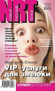 Маргарита Южина -VIP-услуги для змеюки