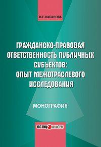 И. Е. Кабанова -Гражданско-правовая ответственность публичных субъектов: опыт межотраслевого исследования