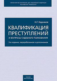 Николай Кадников -Квалификация преступлений и вопросы судебного толкования