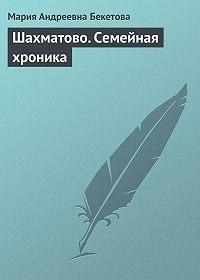 Мария Бекетова -Шахматово. Семейная хроника