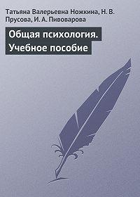 Н. В. Прусова -Общая психология. Учебное пособие