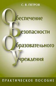 Сергей Викторович Петров - Обеспечение безопасности образовательного учреждения