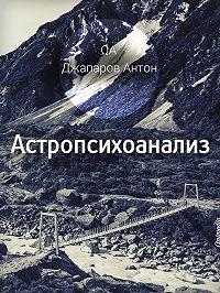 Антон Джапаров -Астропсихоанализ