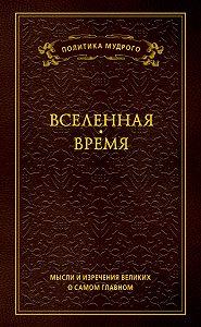 Анатолий Кондрашов - Мысли и изречения великих о самом главном. Том 2. Вселенная. Время