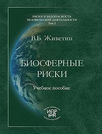 Владимир Живетин -Биосферные риски