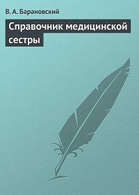 В. А. Барановский -Справочник медицинской сестры