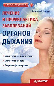 Алексей Викторович Садов -Лечение и профилактика заболеваний органов дыхания