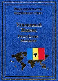 Нормативные правовые акты - Уголовный кодекс Республики Молдова