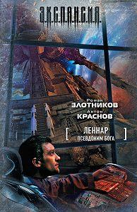 Антон Краснов -Псевдоним бога