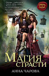 Анна Чарова -Магия страсти